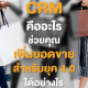 How CRM help you increse sales
